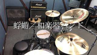 【和楽器ハ?ント?】蜉蝣 叩いてみた drum cover