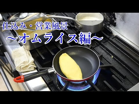 Omurice Business scenery