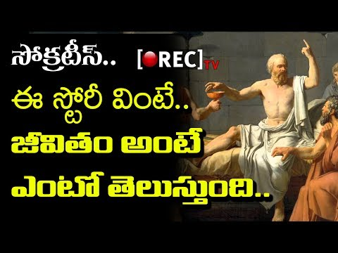 Socrates theory of learning in life in telugu |  Unknown Facts of Socrates | RECTVMYSTERY