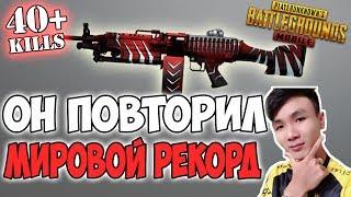 МИРОВОЙ РЕКОРД КИЛОВ В PUBG mobile В 2020! TACAZ 40+ KILLS