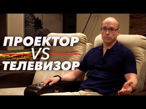 Что выбрать: телевизор или проектор? | На чем лучше смотреть кино?