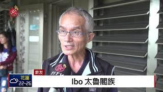 奉獻部落逾半世紀 雷震華神父獲頒身分證 2018-10-23 IPCF-TITV 原文會 原視新聞