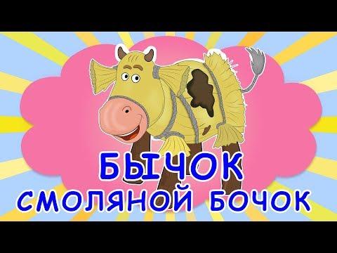 Бычок смоляной бочок мультфильм русская народная сказка