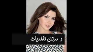 Nancy Ajram Ya Banat - With Lyrics / نانسي عجرم يا بنات - مع كلمات