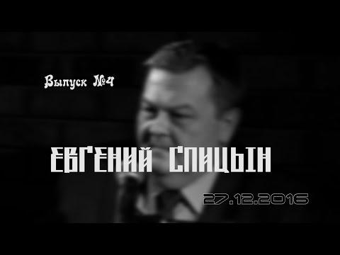 Политкафе №4 Евгений Спицын