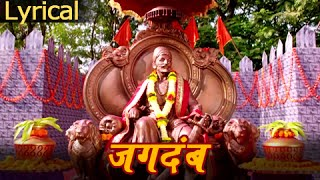 Shivjayanti Special : Jagdamb Full Song With Lyrics | Mr. & Mrs. Sadachari | Vaibbhav Tatwawdi
