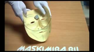 Обзор кремовой маски Гая Фокса(анонимуса) от Интернет-магазина