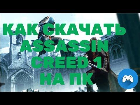 Как скачать Assassin Creed 1 на пк!!!