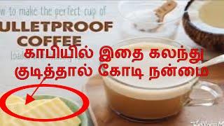 காபியில் இதை கலந்து குடித்தால் கோடி நன்மை | Ghee Coffee health tips in Tamil