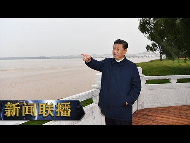 《新闻联播》 习近平在河南考察时强调 坚定信心埋头苦干奋勇争先 谱写新时代中原更加出彩的绚丽篇章 20190918 | CCTV