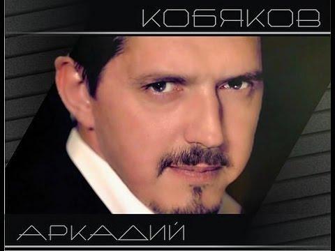 Аркадий Кобяков - Судьбе назло Татарск