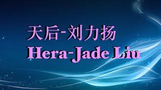 天后-刘力扬|Hera-Jade Liu *Eng sub*
