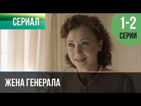 ▶️ Жена генерала 1 и 2 серия - Мелодрама | 2010 - Русские мелодрамы