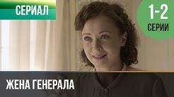 ▶️ Жена генерала 1 и 2 серия - Мелодрама   2010 - Русские мелодрамы