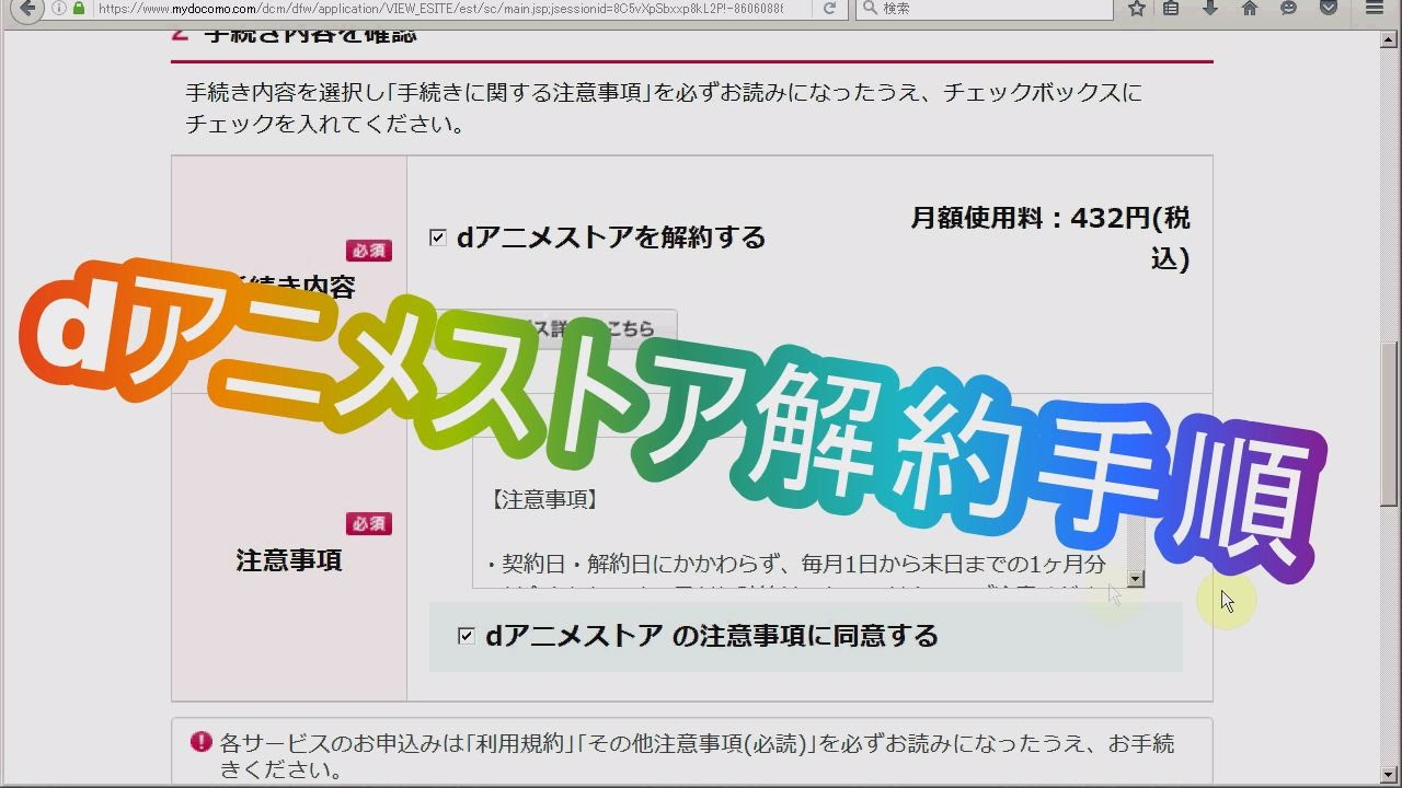 D アニメ 退会 Dアニメストア for Prime Video(Amazon
