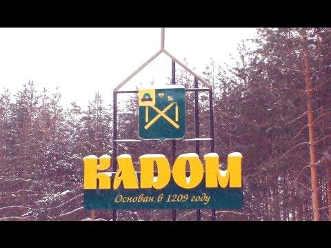 Кадом: Будни и праздники