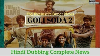 GOLI SODA 2 Hindi Dubbed Full Movie Confirm News | #63 Exclusive Super News