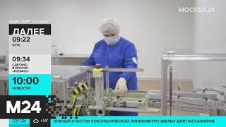 Стало известно, когда в РФ начнется вакцинация от COVID-19 - Москва 24