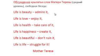 Mother Teresa' s  Quotations. Обсуждение на английском языке крылатых слов Матери Терезы