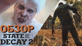 Обзор State Of Decay 2 - выживание коммуны в зомби-апокалипсисе