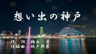 作詞 橋永 勇 作・編曲 城戸邦男 歌手 原たかし 歌って頂ければ幸いです...