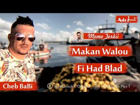 Cheb Babi 2019 | مكان والو في هاد بلاد ( Momo Torki ) الاغنية التي اعجبت كل من سمعها