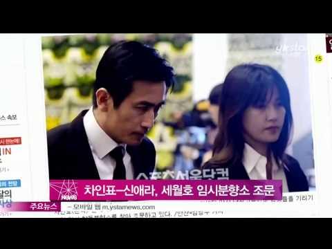 [Y-STAR] Cha Inpyo & Shin Aera visit a group memorial altar of the SEWOL (차인표-신애라 부부, 세월호 임시분향소 조문)