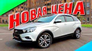 Купить ЛАДУ ВЕСТА СВ Кросс 2020 в Тольятти. Цена, автообзор, отзыв владельца