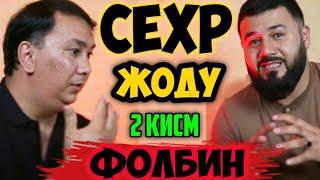 ДАХШАТ ! ФОЛБИН СЕХР ЖОДУ СИРЛАРИ 2-КИСМ