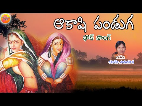 Akashi Panduga | Ramadevi Excellent Folk Songs | Janapada Geethalu  Telugu | Telangana Folks