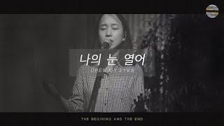 [처음과 나중] Track1_나의 눈 열어(Open My Eyes) / 예수전도단 서울화요모임