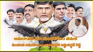 అమరావతి భూకుంభకోణం వెనుక అసలు నిజాలు || Shocking Facts Behind Amaravati Land Scam ||