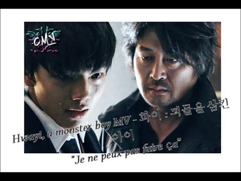 Hwayi, a monster boy MV - 화이 : 괴물을 삼킨 아이 -