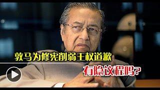 【988早点up】郭马为修宪削弱王权道歉 有隐议程吗?