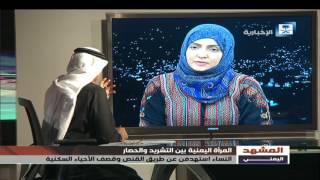 المشهد اليمني - المرأة اليمنية ... تشريد وحصار