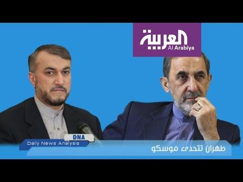 طهران تتحدى موسكو | DNA  - نشر قبل 2 ساعة