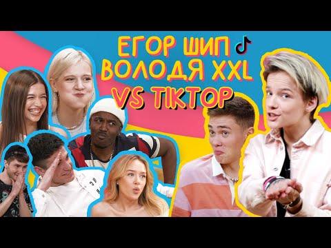Егор Шип и Володя XXL выясняют кто лучше