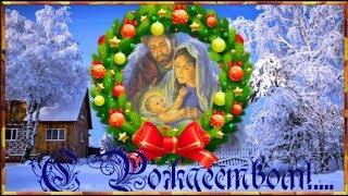 Самое красивое ПОЗДРАВЛЕНИЕ  с  Рождеством