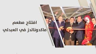 افتتاح مطعم ماكدونالدز في العبدلي