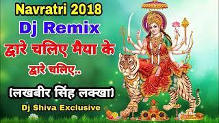 Dware Chaliye Maiya Ke Dware Chaliye (Lakhbir Singh Lakkha) Navratri 2018 Dj remix dj shiva exclusiv