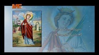 مديح لـ الشهيدة بربارة - لـ الشماس بولس ملاك