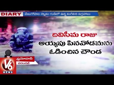 Special Report on History of Kondaparthy Village | Warangal | Reporter's Diary - V6 News