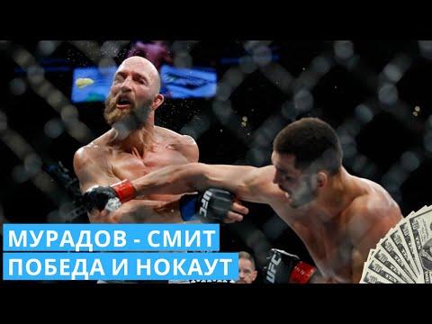 МАХМУД МУРАДОВ - ТРЕВОР СМИТ | НОКАУТ И ОБЗОР