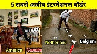 5 सबसे अजीब इंटरनेशनल बॉर्डर  || 5 Unbelievable International Borders in Hindi