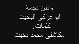 جديد الاستاذ ابوعركي البخيت - وطن نجمة