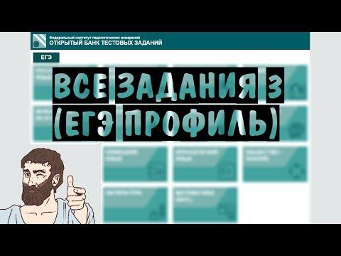 🔴 Все задания 3 из НОВОГО банка ФИПИ Os.fipi.ru   ЕГЭ ПРОФИЛЬНЫЙ УРОВЕНЬ 2019   ШКОЛА ПИФАГОРА