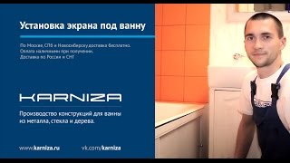 Установка экрана под ванну(В данном видео показан монтаж экрана под ванну первого поколения, он изготовлен из алюминиевого окрашенног..., 2015-07-13T21:43:13.000Z)