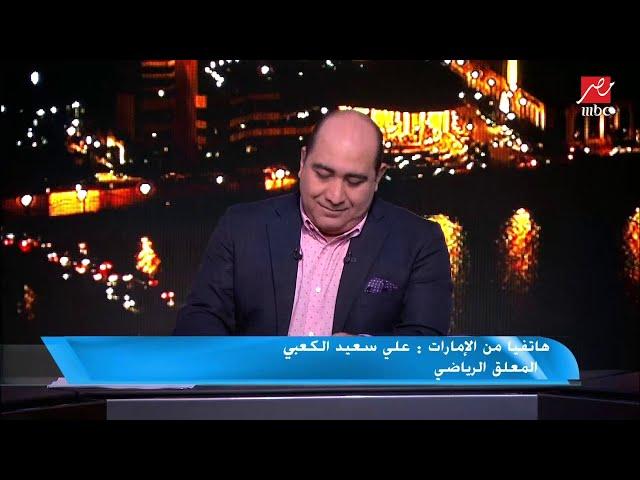 علي سعيد الكعبي: متعة القمة بين الأهلي والزمالك تتلخص في حضور الجماهير