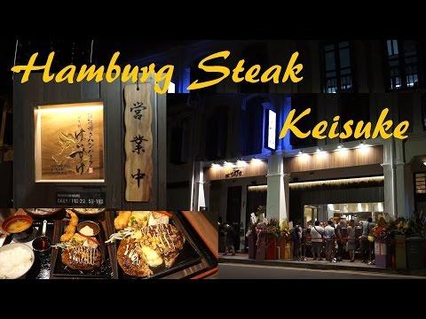 Hamburg Steak Keisuke. New Keisuke Restaurant With New Concept Opened In Tanjong Pagar.