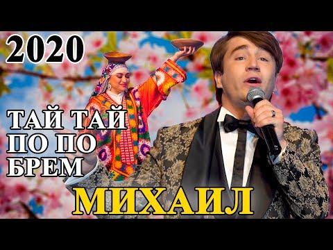 Михаил - Харидор 2020 | Mikhail - Kharidor 2020